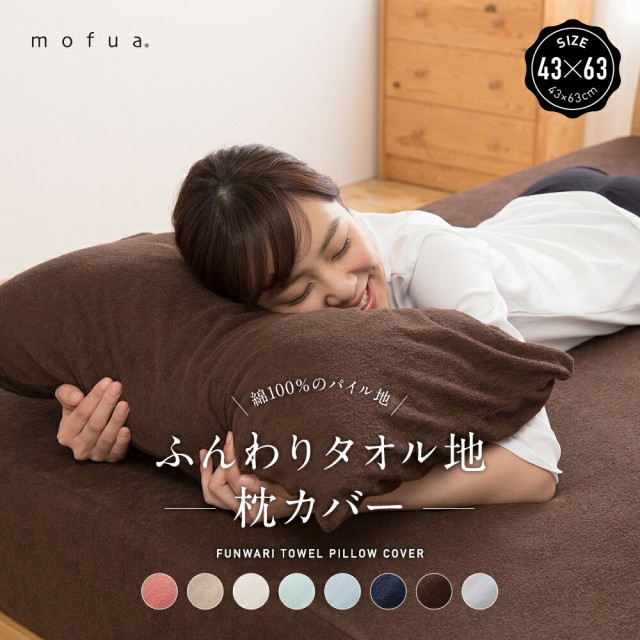 mofua ふんわりタオル地 綿100% 枕カバー