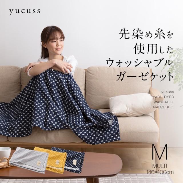 【送料無料】yucussユクスス 先染め糸を使用したウォッシャブルガーゼケット 星柄(マルチ)140×100cm ハーフケット