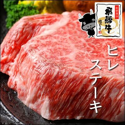 【肉のひぐち】飛騨牛ヒレステーキ 130g×1枚