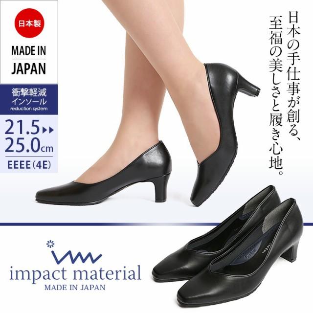 パンプス 靴 日本製  プレーン ミドルヒール アー...