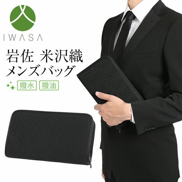 紳士用 フォーマルバッグ 男性用 日本製 岩佐 米...