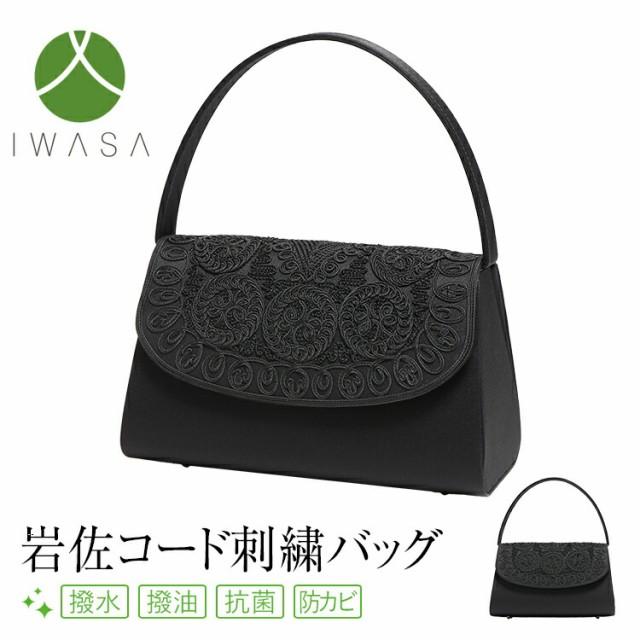 フォーマルバッグ 日本製 岩佐 レディース 女性用...