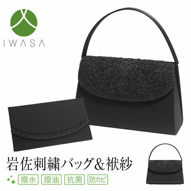 フォーマルバッグ 日本製 岩佐 コード刺繍 袱紗 ...