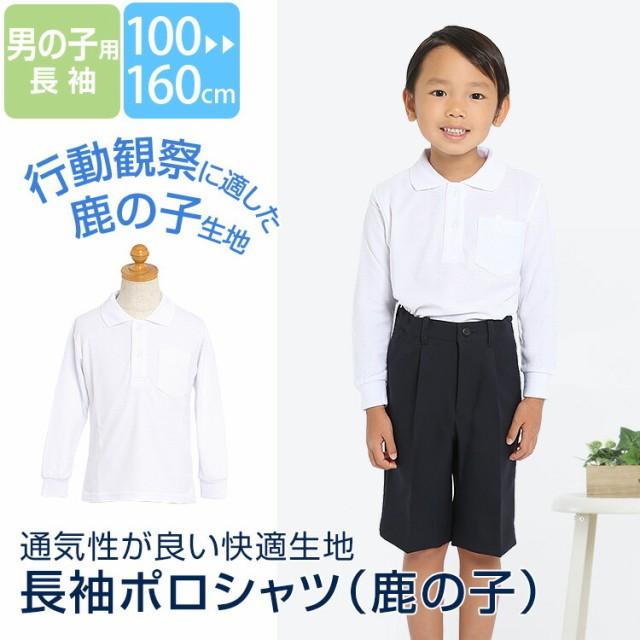 ポロシャツ 子供 キッズ 長袖 白 ホワイト 洗える...