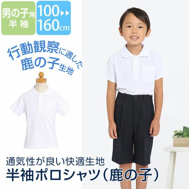 ポロシャツ 子供 キッズ 半袖 白 ホワイト 洗える...