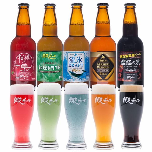 お中元 ★送料無料★網走ビール オリジナルグラス...