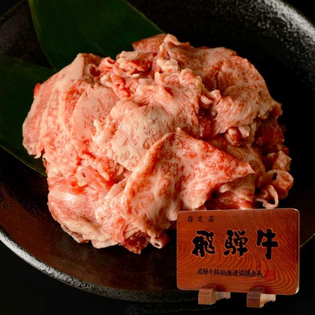 肉 牛肉 黒毛和牛 切り落とし 飛騨牛 すき焼き 焼...