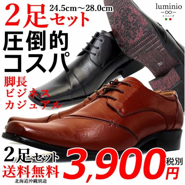 ★クーポン対象★【送料無料】ビジネスシューズ 2...