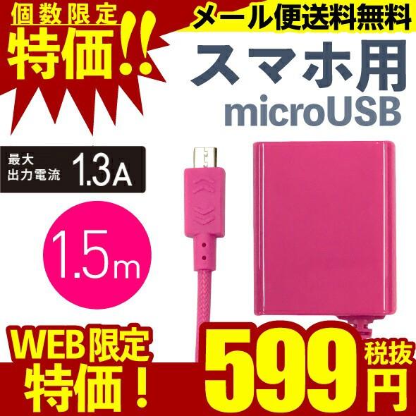【メール便送料無料】携帯充電器 AC充電器 スマホ...