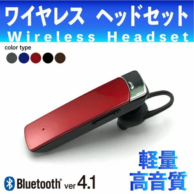 宅急便送料無料 ヘッドセット Bluetooth ワイヤレ...