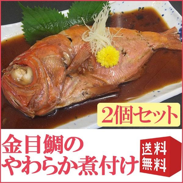 金目鯛のやわらか煮付け 化粧箱入れ2個セット【...