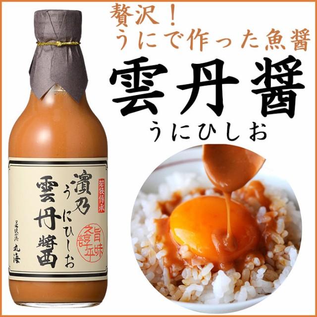 雲丹ひしお(大瓶)390g×2 化粧箱入【雲丹醤(う...