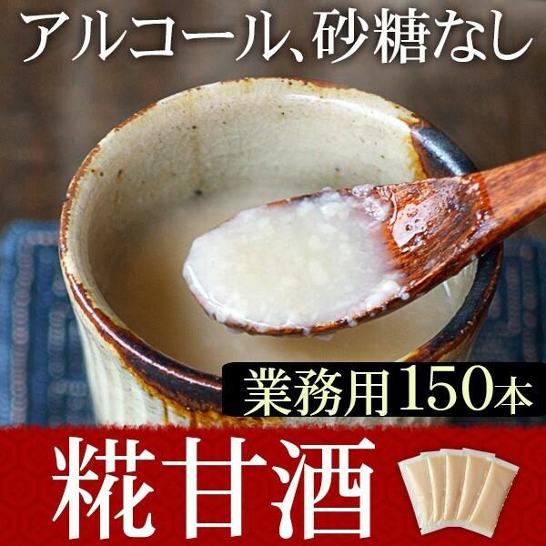 河童の甘酒 1袋(30g×50本)×3セット合計150本 ...