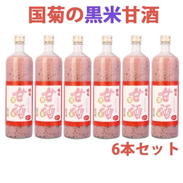 国菊 甘酒 黒米 900ml 6本セット甘酒 米麹 砂糖不...