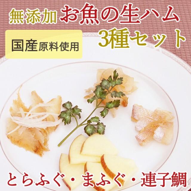 無添加 生ハム3種セット(とらふぐ・まふぐ・連子...