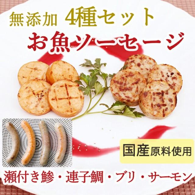 無添加 お魚ソーセージ4種セット(瀬付き鯵・連子...