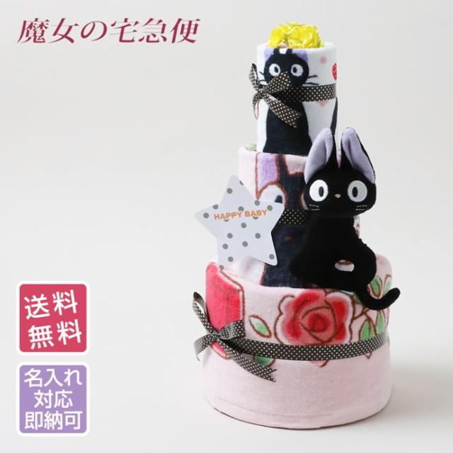 魔女の宅急便 おむつケーキ 3段 出産祝い 出産祝 ...