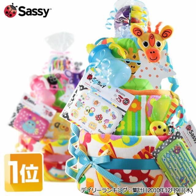 Sassy sassy サッシー おむつケーキ オムツケーキ...
