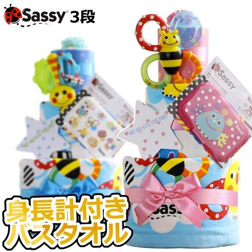 Sassy サッシー sassy おむつケーキ オムツケーキ...