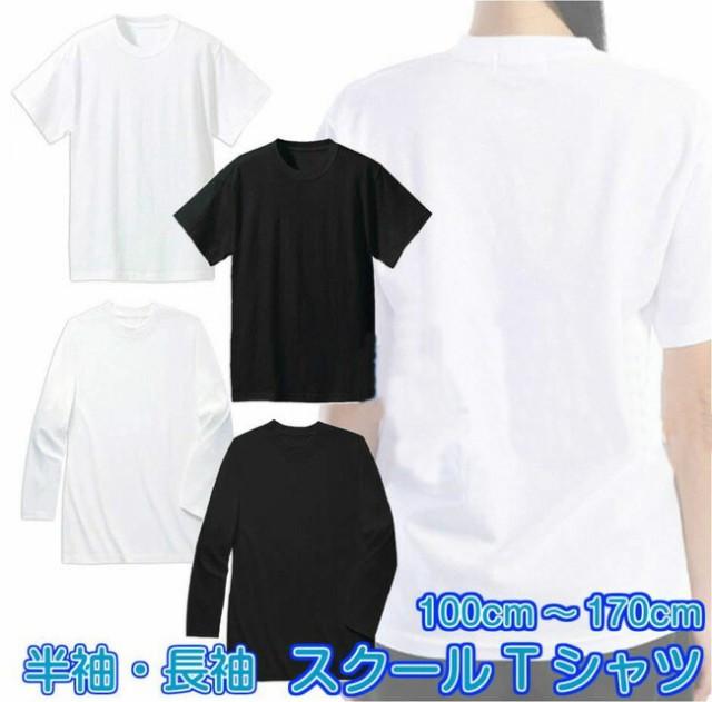 スクールTシャツ 無地半袖Tシャツ 体操着 定番 キ...