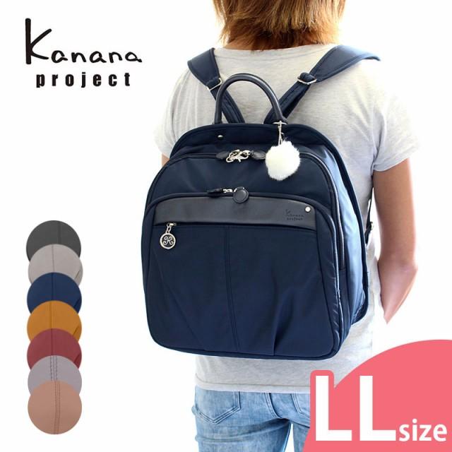 カナナプロジェクト Kanana project リュックサッ...