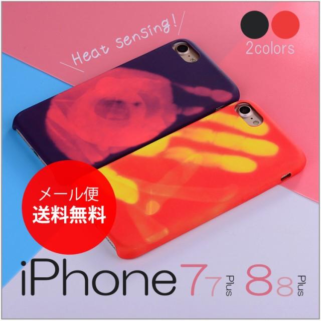 触れたら色が変わる!iPhone8 iPhone7 iPhone7Plu...