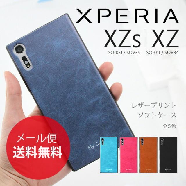 【A】背面レザーの質感がお洒落なソフトケース Xp...