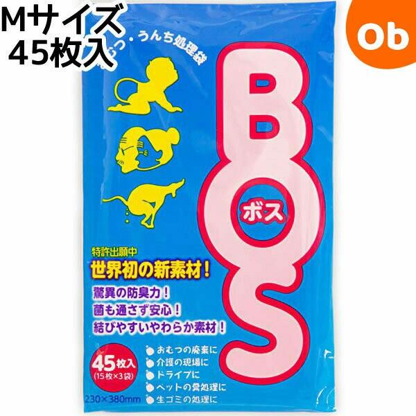 クリロン化成 驚異の防臭袋BOS (Mサイズ45枚入) ...