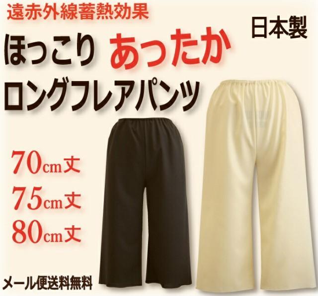 【日本製】遠赤外線蓄熱効果でほっこりあったか 7...