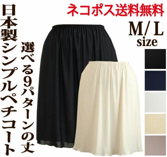 【日本製】ネコポス送料無料☆シンプルペチコート...