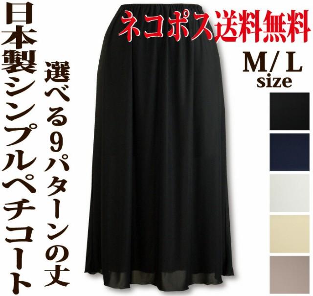 【日本製】ネコポス送料無料☆シンプルロングペチ...