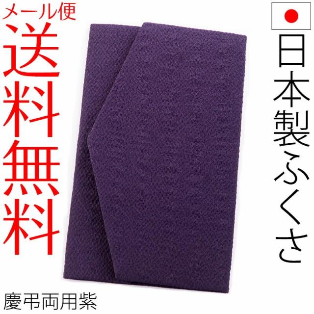 ふくさ 袱紗 慶弔両用 無地【メール便送料無料】...