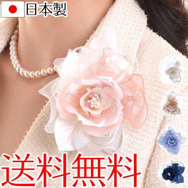 日本製コサージュ サテン薔薇パール294 入学式 入...