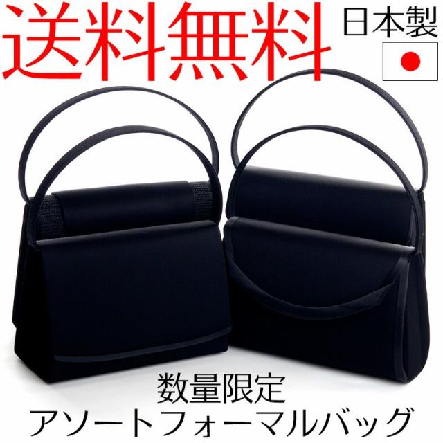 【送料無料】日本製ブラックフォーマルバッグ上 ...