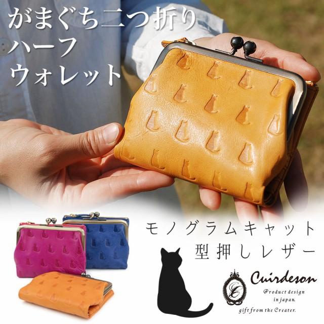 がま口財布 二つ折り財布 コンパクト 猫 型押しレ...