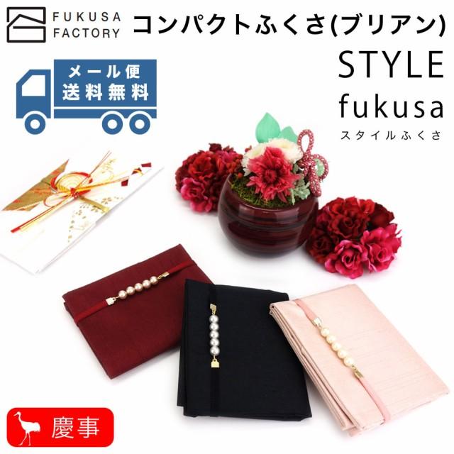【メール便送料無料】ふくさ styleFUKUSA 日本製 ...