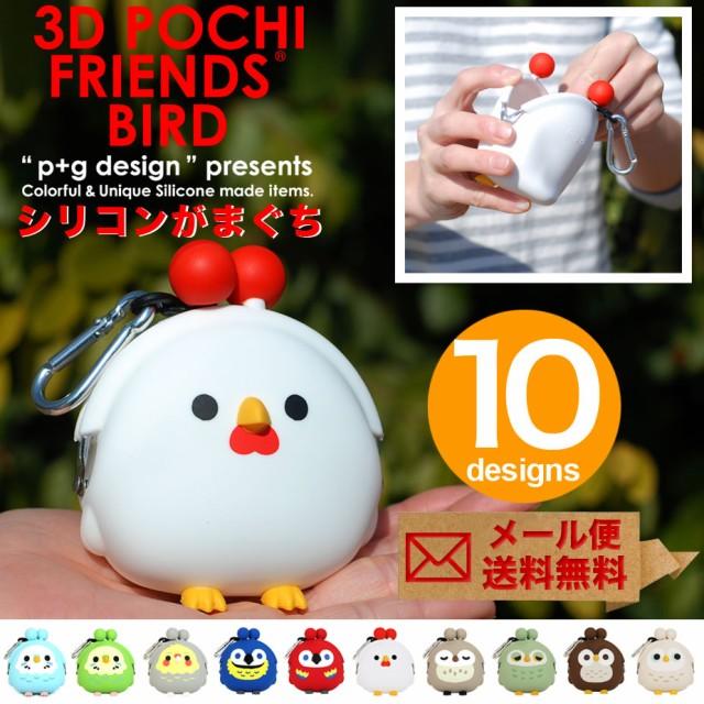 【メール便専用商品】3D POCHI FRIENDS BIRD KOKE...