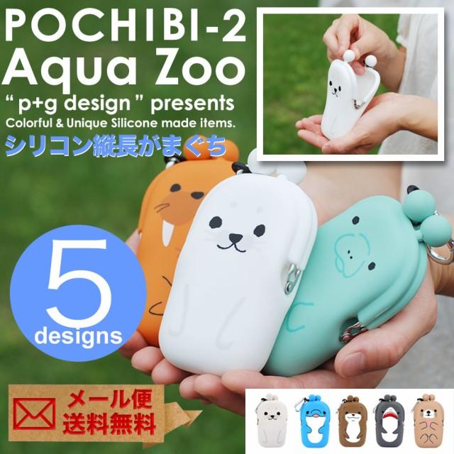 【メール便専用商品】POCHIBI-2 Aqua Zoo アクア...