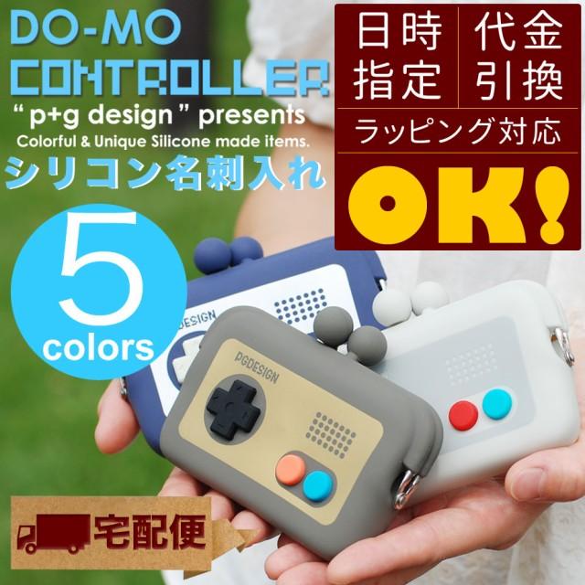 【宅配便専用商品】DO-MO ドーモ コントローラー ...