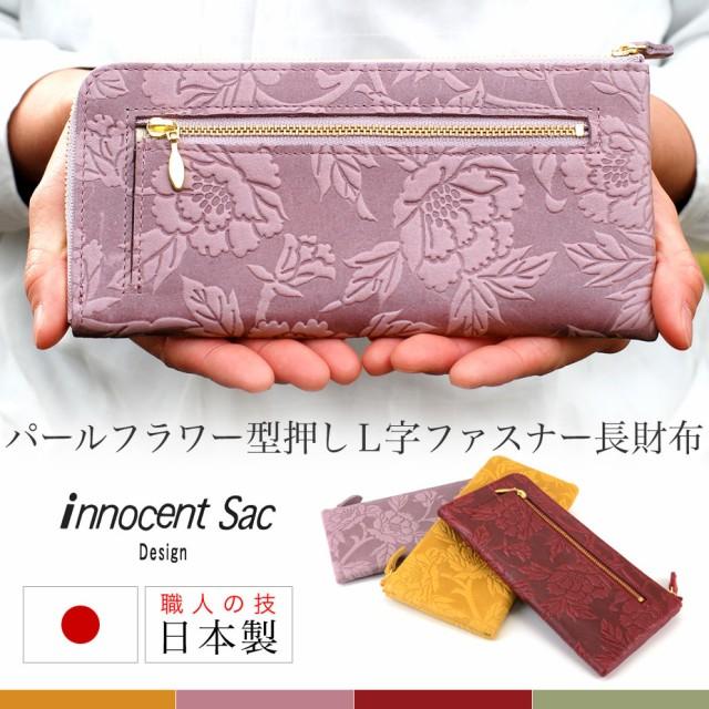 長財布 L字ファスナー 花柄 型押しレザー パール...