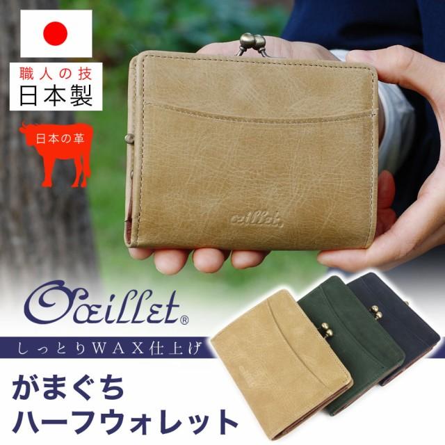 がま口財布 二つ折り財布 コンパクト 薄い しっと...