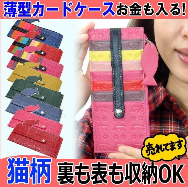 【メール便送料無料】カードケース 薄型財布 大容...