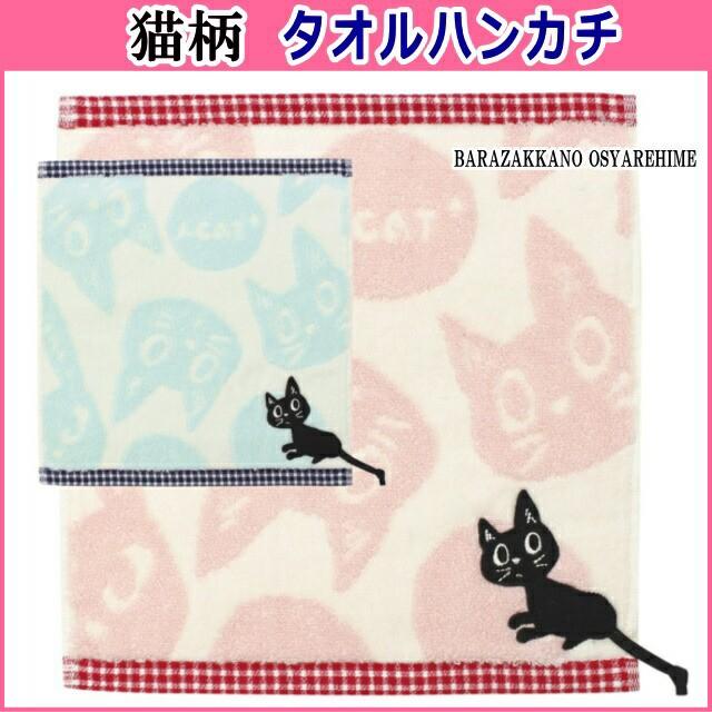 タオルハンカチ ギンガムチェック 黒猫 かわいい ...