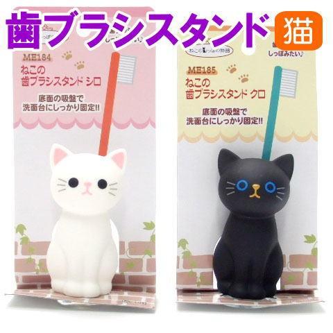 ねこの歯ブラシスタンド 猫型 吸盤付き 黒猫 白猫...