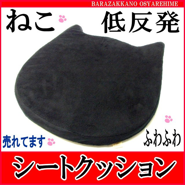 シートクッション ネコ顔型 ブラック 低反発 ...