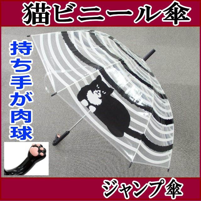 ビニール傘 うずまき猫 長傘 雨傘 ネコ柄 自動式 ...
