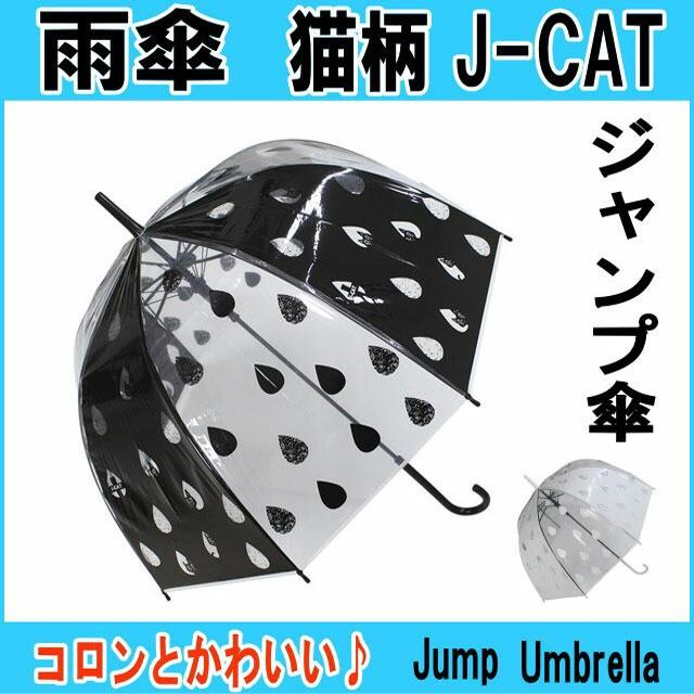 ビニール傘 長傘 雨傘 ネコ柄 自動式 ワンタッチ傘 ジャンプ傘 かさ カサ アンブレラ かわいい プチギフト