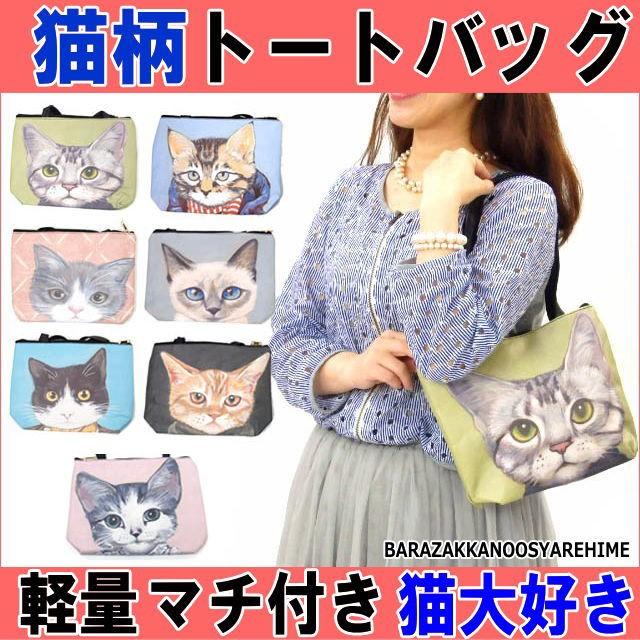 トートバッグ 猫柄 猫顔 ネコプリント ショルダー...