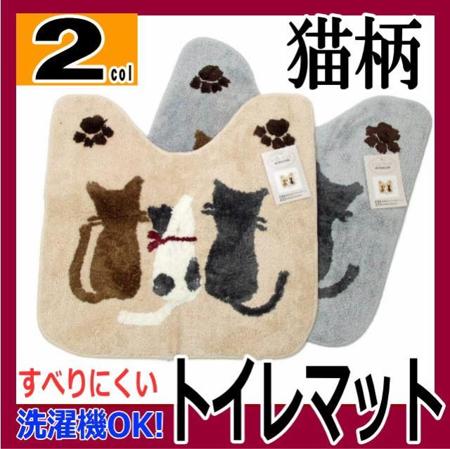 トイレマット 3匹猫 ネコ柄 猫柄 スリーキャット ...
