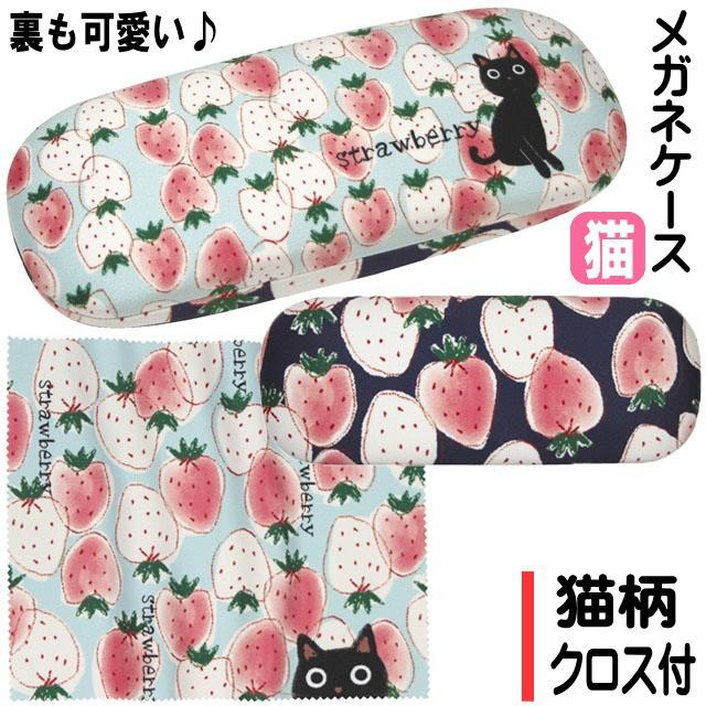 メガネケース クロス付き ネコ柄 ネコマニア 黒猫...